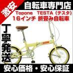 ショッピング自転車 自転車 折りたたみ自転車 16インチ FL160-46- TOPONE  TESTA(テスタ)