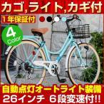 自転車 シティサイクル オートライト 26インチ ママチャリ M-504 LEDオートライト 6段変速付ギア マイパラス My Pallas おしゃれ 安い