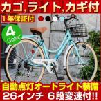 シティサイクル 26インチ 自転車 ママチャリ おしゃれ  オートライト付 シマノ6段変速 マイパラス My Pallas M-504