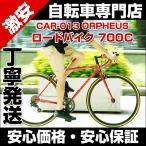 ロードバイク 車体 自転車 700C CANOVER カノーバー CAR-013 ORPHEUS(オルフェウス) シリコンLEDフロントライト 装備