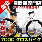 クロスバイク 車体 自転車 700C CANOVER カノーバー 21段変速 CAC-025 NYMPH 420mm (ブラック 黒 ホワイト グリーン)