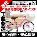 ショッピング自転車 子供用自転車 自転車 16インチ 補助輪 カゴ付 4色 子ども用自転車 自転車 お買い得 激安 通販プレゼント