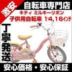 ショッピング自転車 子供自転車 14インチ 16インチ カゴ 補助輪付 完成車でお届け ハローキティ ミルキーリボン