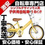 ショッピング自転車 子供自転車 18インチ カゴ 補助輪付 V18