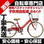 子供自転車 24インチ スタンド付 シ�
