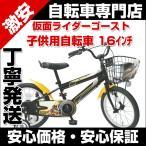 ショッピング自転車 子供自転車 16インチ カゴ 補助輪付 完成車でお届け 1286 仮面ライダーゴースト16