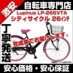 シティサイクル 26インチ 自転車 ママチャリ シマノ6段変速 オートライト付 Vフレーム Lupinus ルピナス LP-266VTA