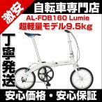 ショッピング自転車 折りたたみ自転車 16インチ 軽量 ゴルディーニ GORDINI AL-FDB160 Lumie 折り畳み自転車