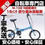 ショッピング自転車 自転車 折りたたみ自転車 16インチ 折り畳み自転車 シマノ製6段ギア 変速 マイパラス M-102