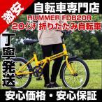 ショッピング自転車 自転車  20インチ 折りたたみ自転車 HUMMER ハマー FDB20R MG-HM20R HUMMER FDB20R