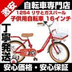 ショッピング自転車 子供自転車 16インチ カゴ 補助輪付 完成車でお届け 1254 リサとガスパール 16 (16年モデル)