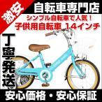 ショッピング自転車 子供自転車 14インチ カゴ 補助輪付 a.n.design works V14 V14