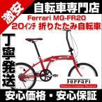 ショッピング自転車 自転車 車体 20インチ 折りたたみ自転車 MG-FR20 Ferrari FDB20 フェラーリ