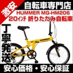 ショッピング自転車 折りたたみ自転車 20インチ MG-HM206 HUMMER ハマー シマノ6段変速 折り畳み自転車