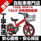 ショッピング自転車 子供自転車 14インチ 補助輪 カゴ付 完成車でお届け 1028 MINI KIDS BIKE 14 ミニキッズバイク