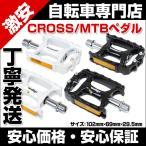 ショッピング自転車 自転車用ペダル ペダル 自転車パーツ WELLGO ウェルゴ M138 CROSS/MTBペダル