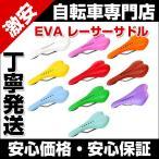 ショッピング自転車 自転車 自転車パーツ 自転車用サドル 交換 CL-1720 EVA レーサーサドル