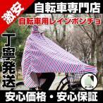 ショッピング自転車 自転車用レインポンチョ 収納袋付 レインコート 自転車用 自転車専用設計 軽量