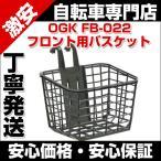 ショッピング自転車 自転車 自転車パーツ アクセサリー カゴ 自転車用カゴ バスケットFB-022 フロント用コンパクトバスケット