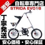 ショッピング自転車 折りたたみ自転車 18インチ シマノ3段変速 ストライダ STRIDA EVO18 折り畳み自転車