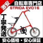 ショッピング自転車 折りたたみ自転車 16インチ シマノ3段変速 ストライダ STRIDA EVO16 折り畳み自転車