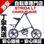 ショッピング自転車 STRIDA(ストライダ)STRIDA LT-CAMOUFLAGE 16インチ 折りたたみ自転車 カモフラージュ