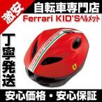 自転車ヘルメット 幼児用 子供用 サイクルパーツ Ferrari フェラーリ KID'Sヘルメット Mサイズ