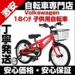 ショッピング自転車 子供自転車 16インチ 補助輪 カゴ付 VW-16S UP!2016 フォルクスワーゲン