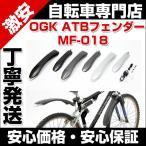 ショッピング自転車 自転車 自転車パーツ フェンダー 泥除け OGK ATBフェンダー MF-018 ATB・クロスバイク(26インチ)前後サスペンションフォーク対応