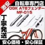 ショッピング自転車 自転車 自転車パーツ フェンダー 泥除け ATBフェンダー MF-015  24〜26インチ サスペンションフォーク専用
