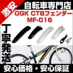 ショッピング自転車 自転車 自転車パーツ フェンダー 泥除け OGK CTBフェンダー MF-016 OGK CTBフェンダー MF-016