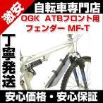 ショッピング自転車 自転車 自転車パーツ フェンダー 泥除けOGK ATBフロントフェンダー MF-T ATB・クロスバイク(26インチ)サスペンションフォーク対応