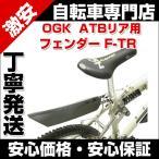 ショッピング自転車 自転車 自転車パーツ フェンダー 泥除け OGK ATBリアフェンダー MF-TR ATB・クロスバイク(26インチ) サスペンションフォーク対応