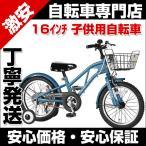 ショッピング自転車 子供用自転車 自転車 16インチ 子供用自転車 幼児用自転車 補助輪 カゴ付 男の子 女の子 XX16