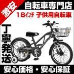 ショッピング自転車 子供用自転車 自転車 18インチ 子供用自転車 幼児用自転車 補助輪 カゴ付 男の子 女の子 XX18