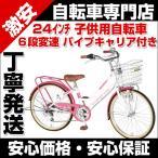 ショッピング自転車 子供用自転車 自転車 24インチ 子供用自転車 ジュニア用 カゴ付  女の子 FT246