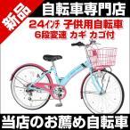 ショッピング自転車 子供用自転車 自転車 24インチ 子供用自転車 ジュニア自転車 カゴ付  女の子 SV246