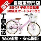 ショッピング自転車 子供自転車 22インチ オートライト カゴ付 スタンド付 VP226HD