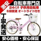 ショッピング自転車 子供自転車 24インチ オートライト カゴ付 スタンド付 VP246HD