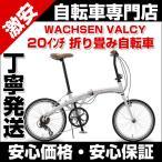 ショッピング自転車 折りたたみ自転車 自転車 20インチ シマノ6段変速ギア 軽量 アルミ WACHSEN ヴァクセン  WBA-2002  VALCY