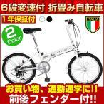 折りたたみ自転車 自転車 20インチ シマノ6段変速ギア ワイヤー錠・ライト付 折畳自転車 折り畳み自 折畳み自転車ARCHNESS アーチネス ARCH-206A