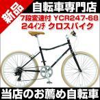 クロスバイク 自転車 24インチ シマノ7段変速ギア YCR247-68 Topone トップワン