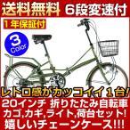 ショッピング折りたたみ自転車 折りたたみ自転車 安い 20インチ カゴ付 自転車 シマノ6段変速 カギ ライト付 Topone YBC206 YBC206-68 折り畳み自転車