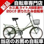 折りたたみ自転車 安い 20インチ カゴ付 自転車 シマノ6段変速 カギ ライト付 Topone YBC206 折り畳み自転車