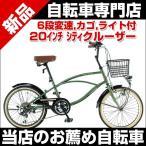 ビーチクルーザー 自転車 20インチ シティクルーザー シマノ6段変速ギア カゴ・ライト付 CC206WD-68 Topone トップワン