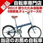 ショッピング自転車 折りたたみ自転車 20インチ シマノ6段変速 TOP ONE FKG206 折り畳み自転車
