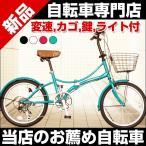 折りたたみ自転車  自転車 20インチ シマノ6段変速 ライト・バスケット・カギ付 SC-08 PLUS My Pallas マイパラス