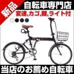 折りたたみ自転車  自転車 20インチ シマノ6段変速 パンクしにくい リアサスペンション付 ライト・カゴ・カギ付 SC-07 PLUS マイパラス