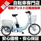 ショッピング自転車 アシらくチャーリー 電動アシスト三輪自転車 MG-TRM20EB 後カゴ前カゴ ライトカギ付き