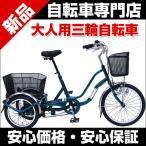 ショッピング自転車 三輪自転車 大人用三輪車 スイングチャーリー SWING CHARLIE MG-TRW20E